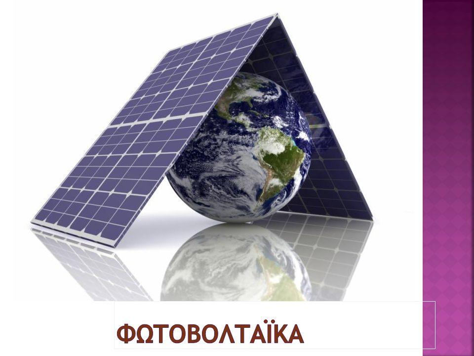 Φωτοβολταικό Φαινόμενο Το φωτοβολταϊκό φαινόμενο αφορά τη μετατροπή της ηλιακής ενέργειας σε ηλεκτρική.