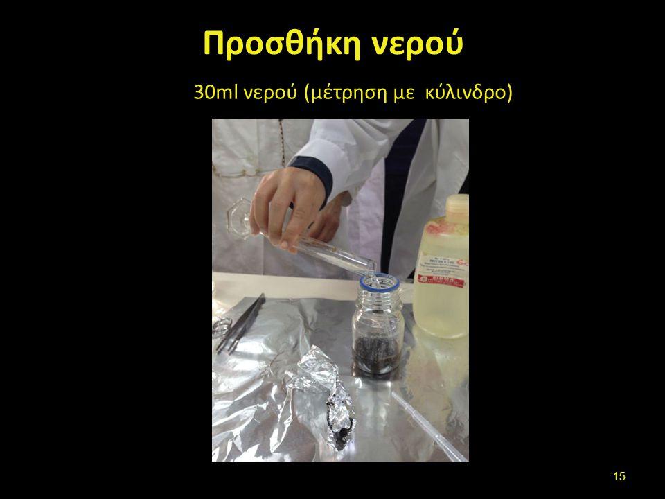 Προσθήκη νερού 30ml νερού (μέτρηση με κύλινδρο) 15