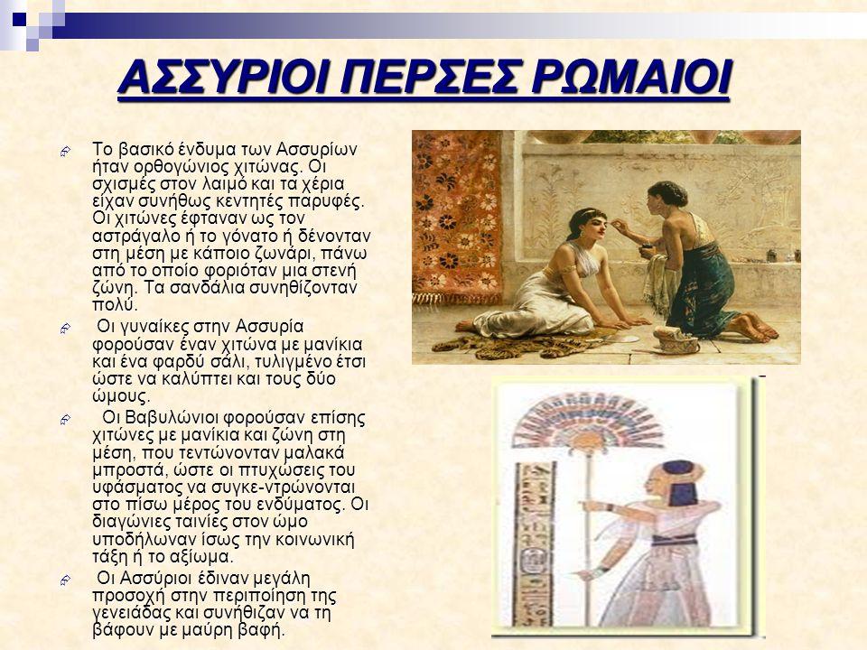  Το βασικό ένδυμα των Ασσυρίων ήταν ορθογώνιος χιτώνας. Οι σχισμές στον λαιμό και τα χέρια είχαν συνήθως κεντητές παρυφές. Οι χιτώνες έφταναν ως τον