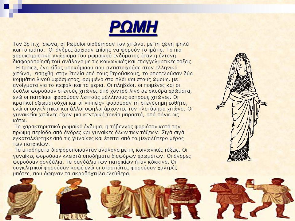 Τον 3ο π.χ. αιώνα, οι Ρωμαίοι υιοθέτησαν τον χιτώνα, με τη ζώνη ψηλά και το ιμάτιο. Οι άνδρες άρχισαν επίσης να φορούν το ιμάτιο. Το πιο χαρακτηριστικ