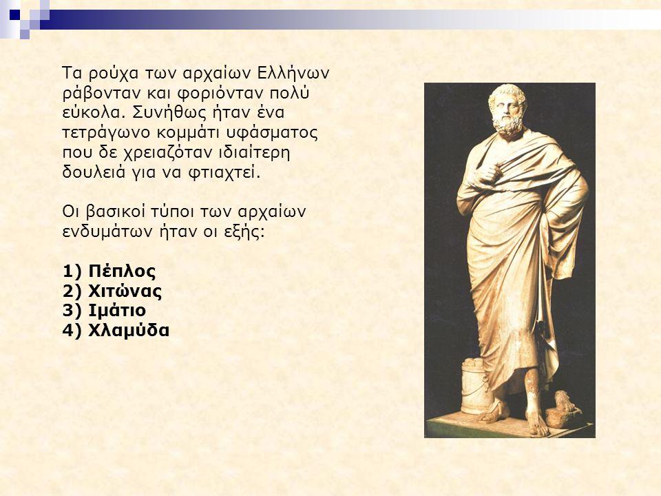 Τα ρούχα των αρχαίων Ελλήνων ράβονταν και φοριόνταν πολύ εύκολα. Συνήθως ήταν ένα τετράγωνο κομμάτι υφάσματος που δε χρειαζόταν ιδιαίτερη δουλειά για