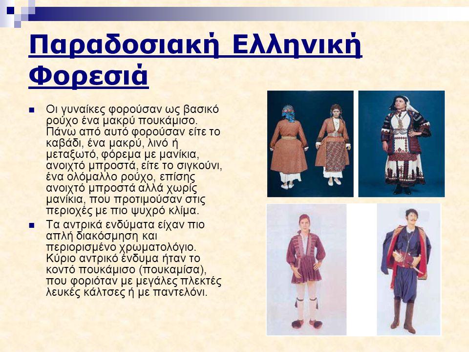 Παραδοσιακή Ελληνική Φορεσιά Oι γυναίκες φορούσαν ως βασικό ρούχο ένα μακρύ πουκάμισο. Πάνω από αυτό φορούσαν είτε το καβάδι, ένα μακρύ, λινό ή μεταξω