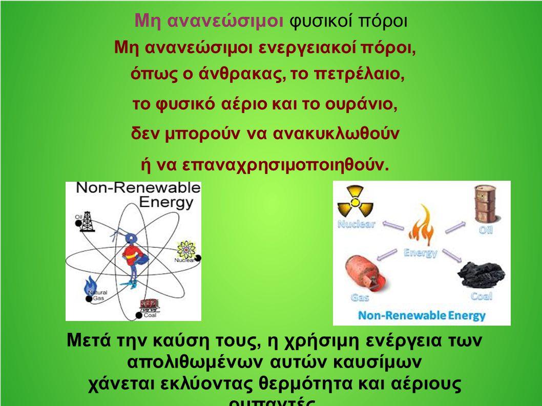 Μη ανανεώσιμοι φυσικοί πόροι Μη ανανεώσιμοι ενεργειακοί πόροι, όπως ο άνθρακας, το πετρέλαιο, το φυσικό αέριο και το ουράνιο, δεν μπορούν να ανακυκλωθ