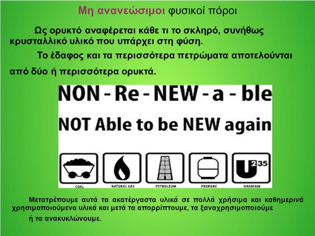 Μη ανανεώσιμοι φυσικοί πόροι Ως ορυκτό αναφέρεται κάθε τι το σκληρό, συνήθως κρυσταλλικό υλικό που υπάρχει στη φύση. Το έδαφος και τα περισσότερα πετρ