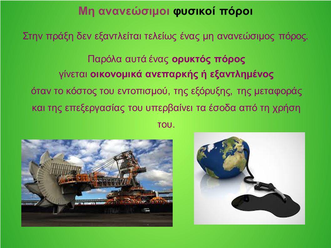 Μη ανανεώσιμοι φυσικοί πόροι  Ανακύκλωση ή επαναχρησιμοποίηση των υπαρχόντων αποθεμάτων,  Περιορισμό των αχρήστων με τη χρησιμοποίηση πλέον προηγμένων τεχνολογικών μεθόδων,  Περιορισμό της χρήσης,  Προσπάθεια ανάπτυξης υποκατάστατων,  ή να μη κάνουμε τίποτα και να περιμένουμε χιλιάδες χρόνια για να αναπαραχθεί.