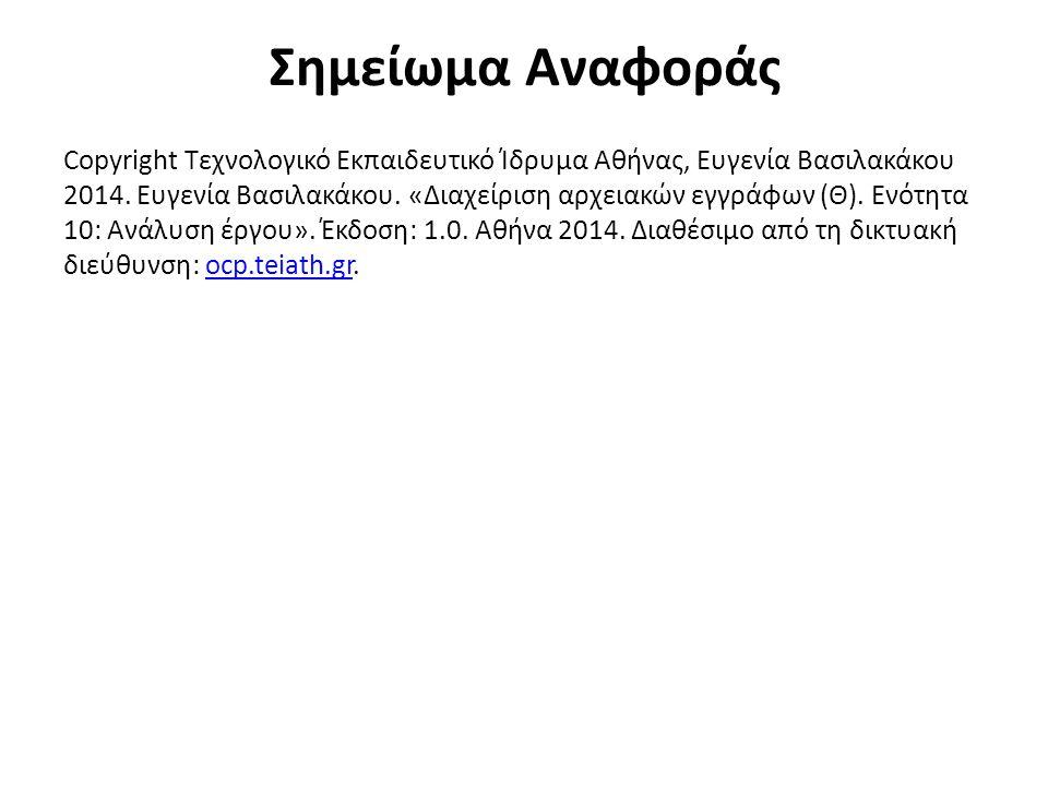 Σημείωμα Αναφοράς Copyright Τεχνολογικό Εκπαιδευτικό Ίδρυμα Αθήνας, Ευγενία Βασιλακάκου 2014.