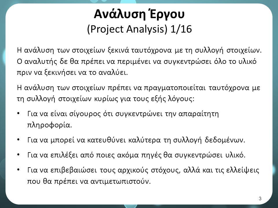 Ανάλυση Έργου (Project Analysis) 12/16 Η οργάνωση των στοιχείων καθορίζεται από την ίδια τη δομή των οργανισμών, από τις διαδικασίες που τηρούνται και από τα έγγραφα που διαχειρίζονται.