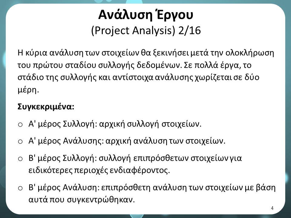 Ανάλυση Έργου (Project Analysis) 2/16 Η κύρια ανάλυση των στοιχείων θα ξεκινήσει μετά την ολοκλήρωση του πρώτου σταδίου συλλογής δεδομένων.