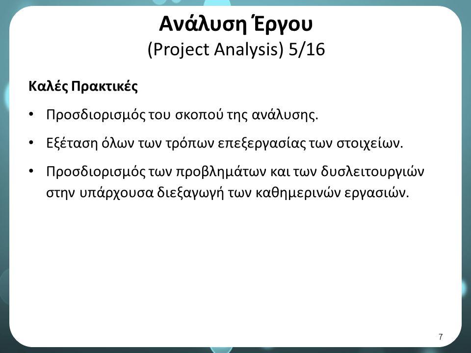 Ανάλυση Έργου (Project Analysis) 16/16 Οι αλλαγές που προτείνονται πέρα του ότι θα πρέπει να είναι υλοποιήσιμες, θα πρέπει να λαμβάνουν υπόψη και τους εξής περιορισμούς: Κόστος, το πιθανό κόστος για την ενσωμάτωσή τους στο υπάρχον σύστημα ή η δημιουργία ενός νέου.