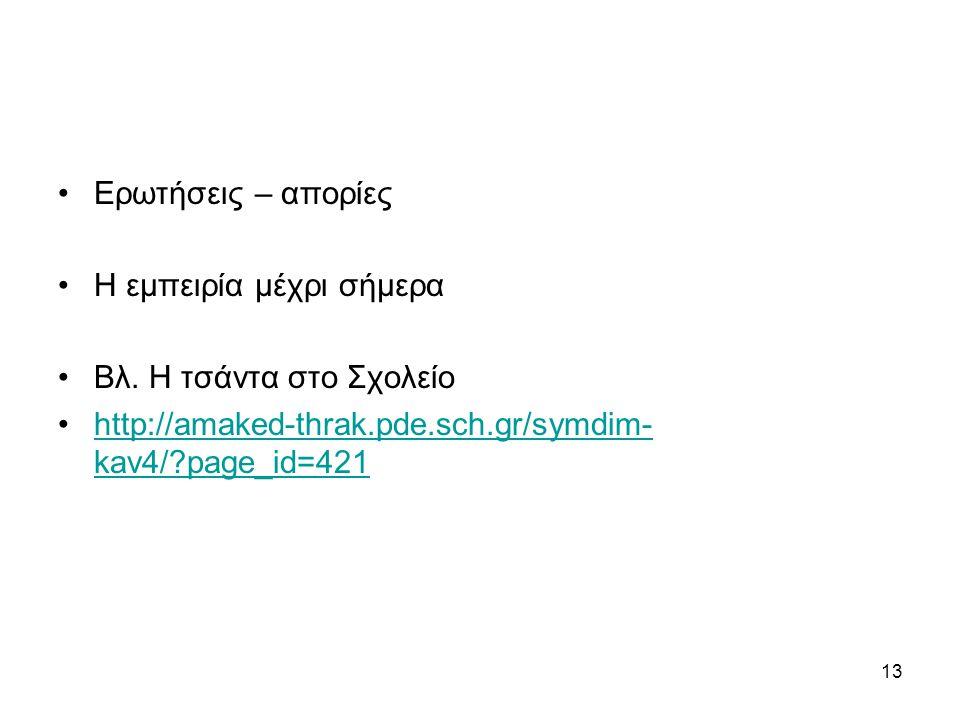 13 Ερωτήσεις – απορίες Η εμπειρία μέχρι σήμερα Βλ. Η τσάντα στο Σχολείο http://amaked-thrak.pde.sch.gr/symdim- kav4/?page_id=421http://amaked-thrak.pd