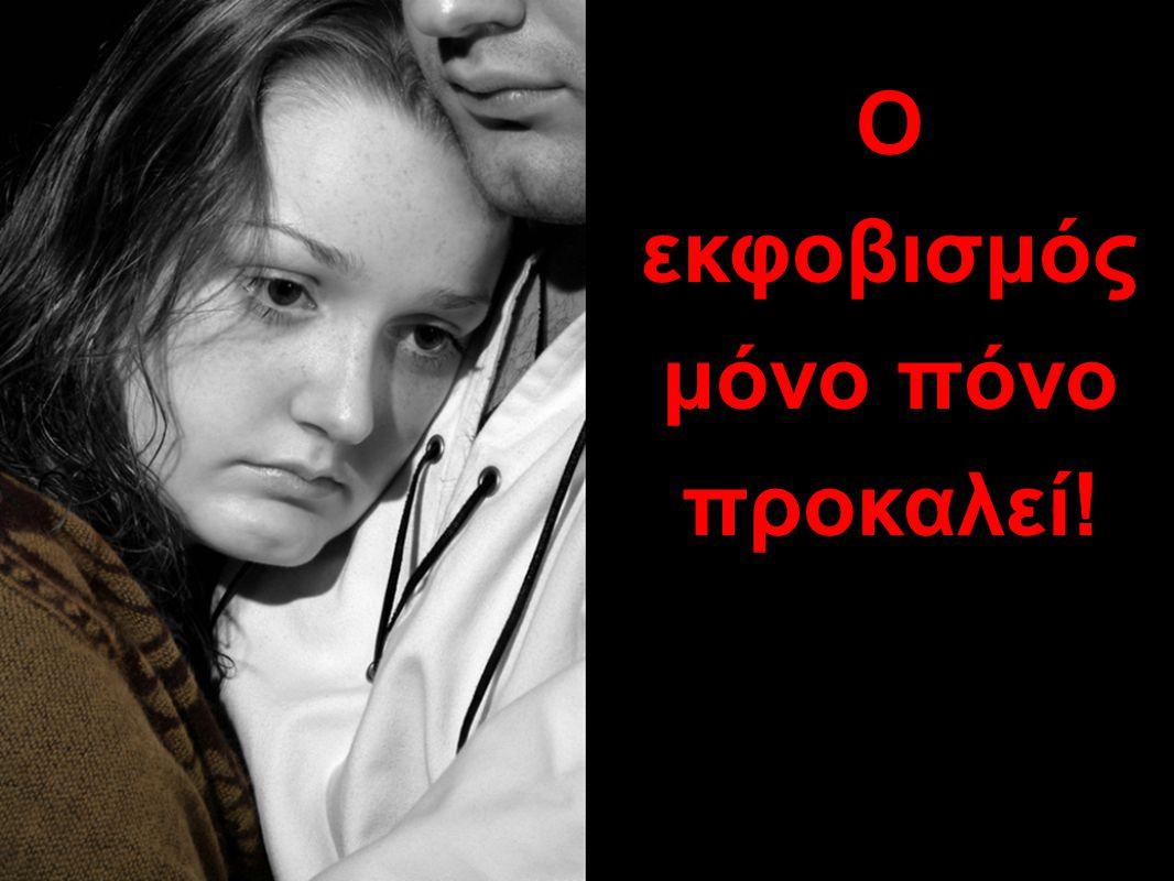 Ο εκφοβισμός μόνο πόνο προκαλεί!