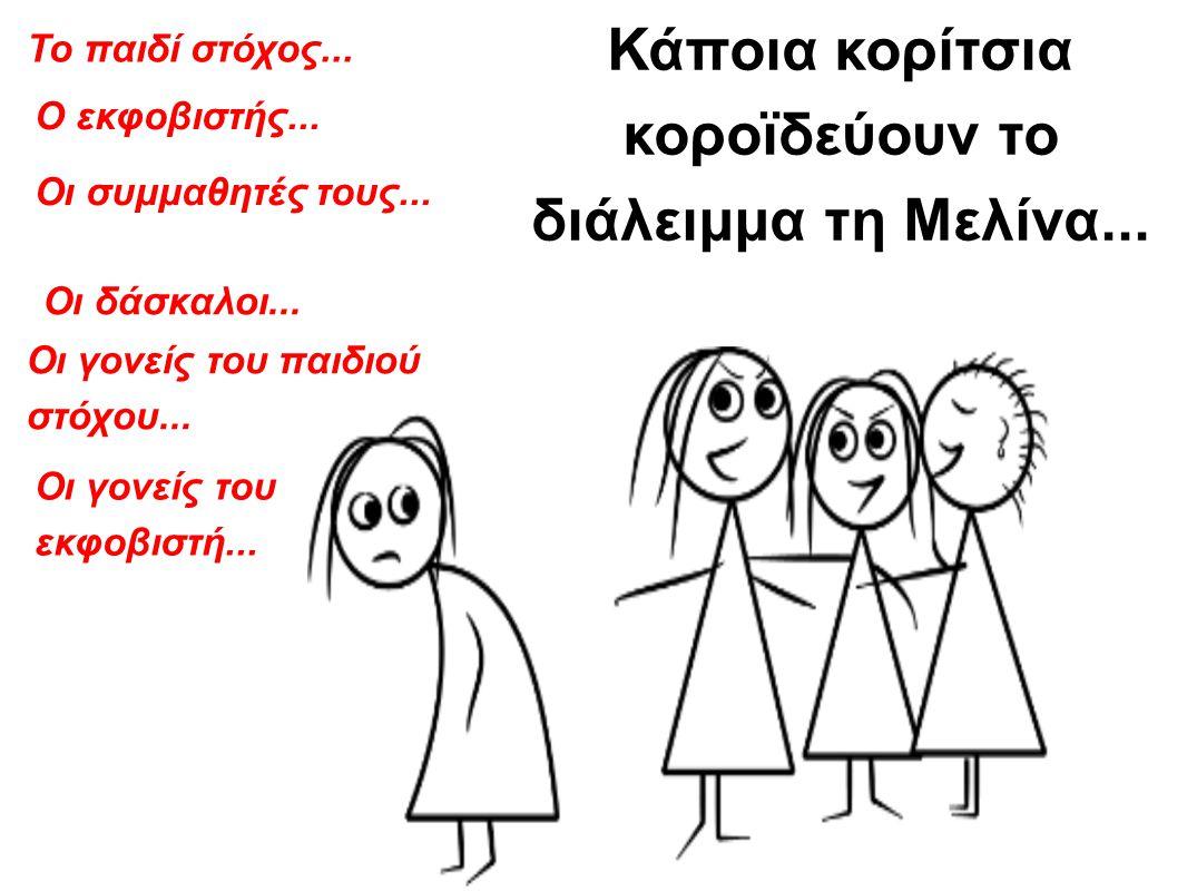 Κάποια κορίτσια κοροϊδεύουν το διάλειμμα τη Μελίνα... Το παιδί στόχος... Ο εκφοβιστής... Οι συμμαθητές τους... Οι δάσκαλοι... Οι γονείς του παιδιού στ