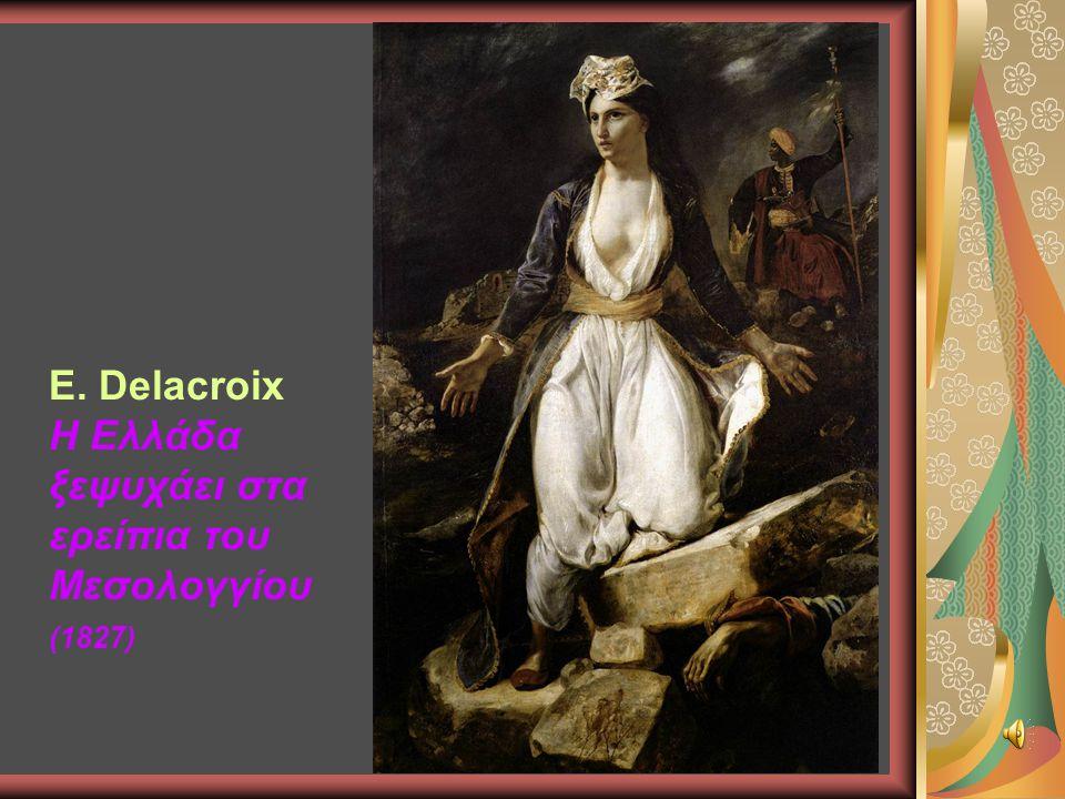 E. Delacroix Η Ελλάδα ξεψυχάει στα ερείπια του Μεσολογγίου (1827)