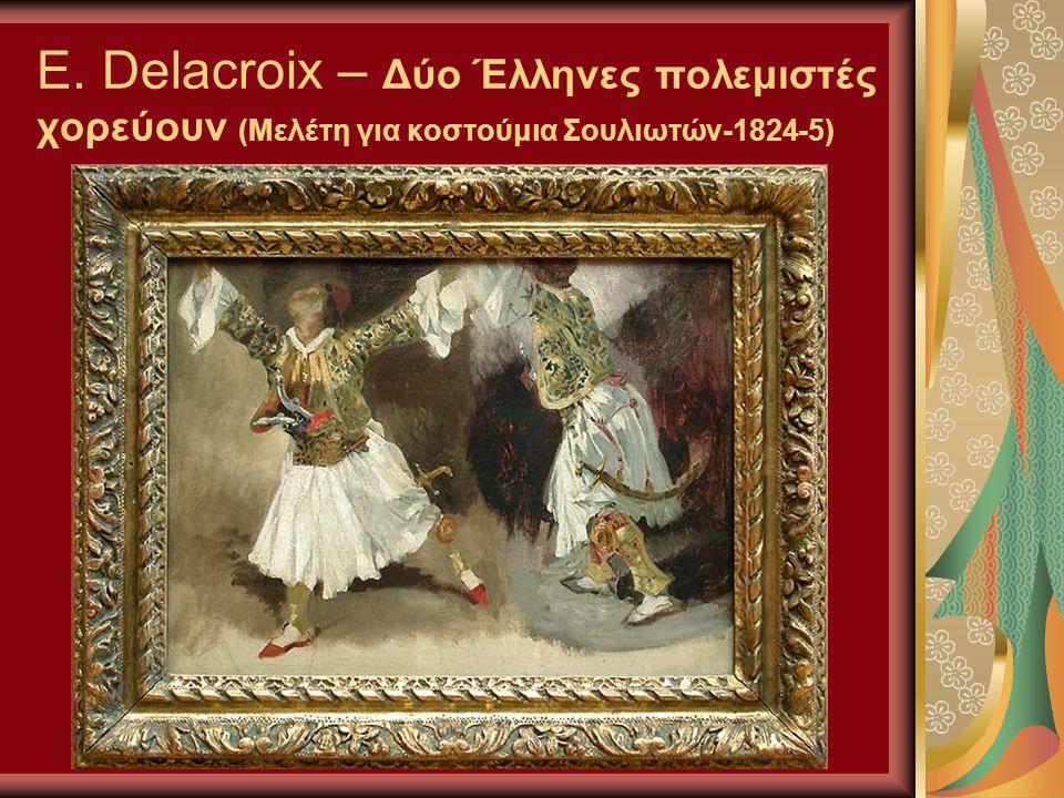 E. Delacroix – Δύο Έλληνες πολεμιστές χορεύουν (Μελέτη για κοστούμια Σουλιωτών-1824-5)
