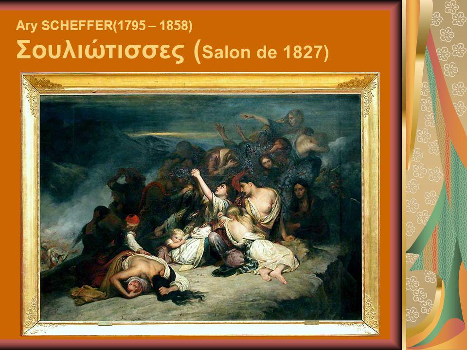 Ary SCHEFFER(1795 – 1858) Σουλιώτισσες ( Salon de 1827)