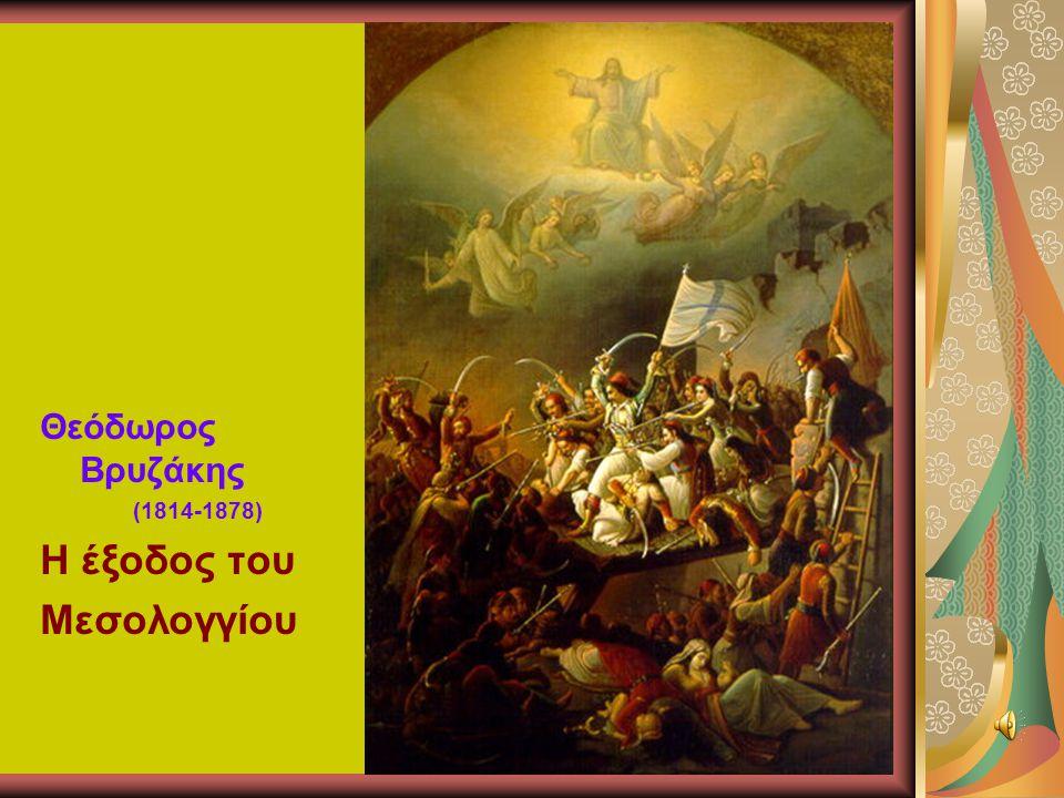 Θεόδωρος Βρυζάκης (1814-1878) Η έξοδος του Μεσολογγίου