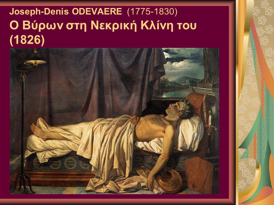 Joseph-Denis ODEVAERE (1775-1830) Ο Βύρων στη Νεκρική Κλίνη του (1826)