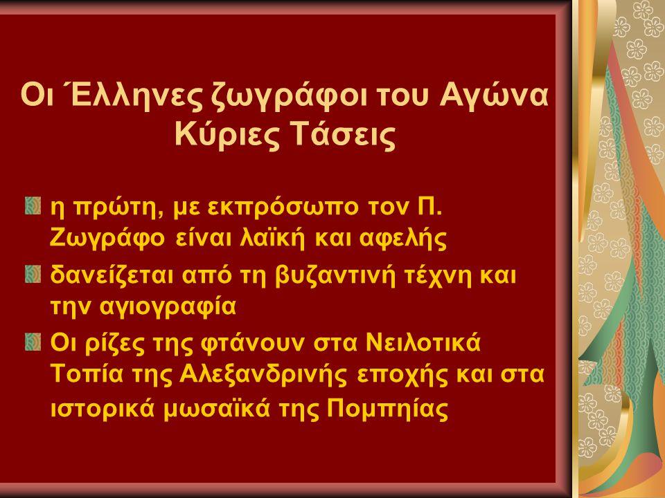 Οι Έλληνες ζωγράφοι του Αγώνα Κύριες Τάσεις η πρώτη, με εκπρόσωπο τον Π.