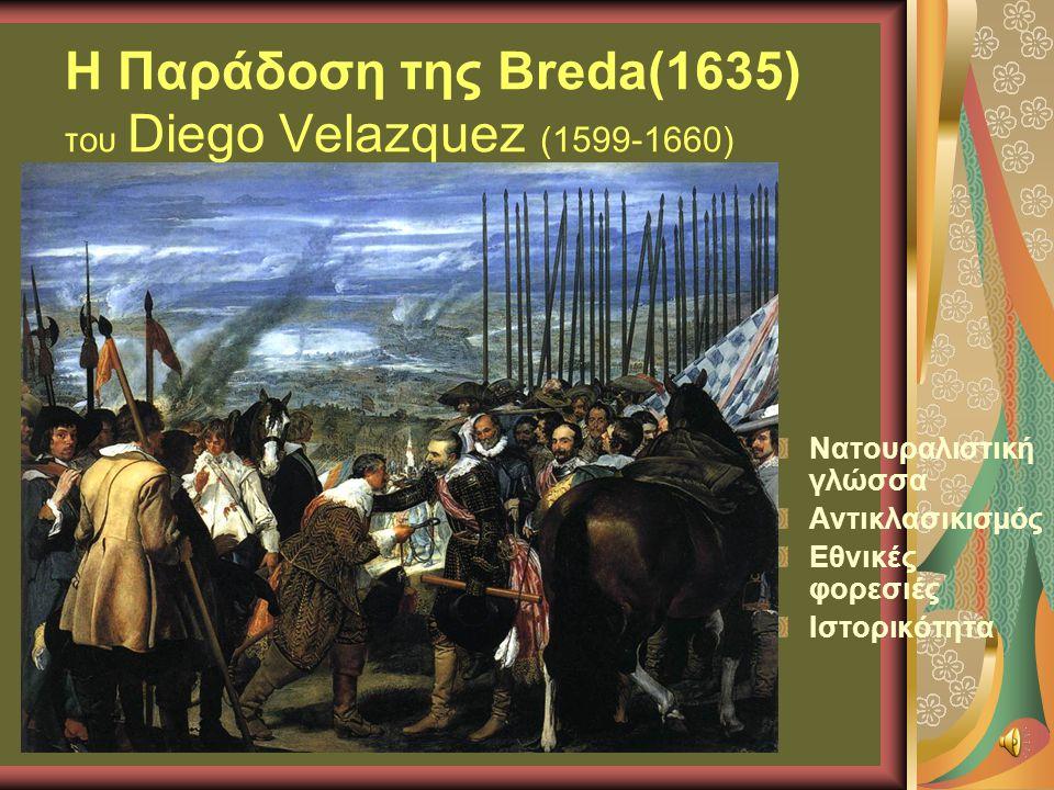 Η Παράδοση της Breda(1635) του Diego Velazquez (1599-1660) Νατουραλιστική γλώσσα Αντικλασικισμός Εθνικές φορεσιές Ιστορικότητα