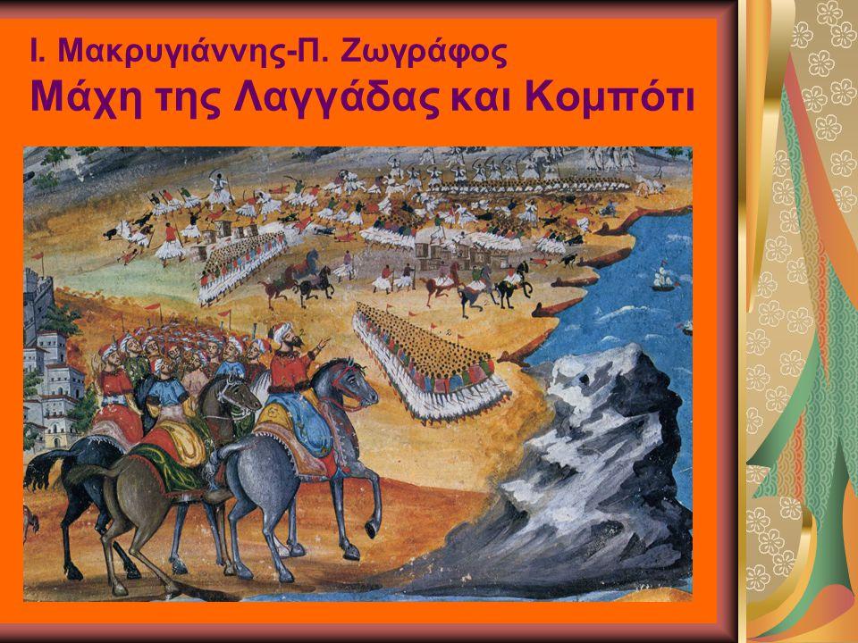 Ι. Μακρυγιάννης-Π. Ζωγράφος Μάχη της Λαγγάδας και Κομπότι