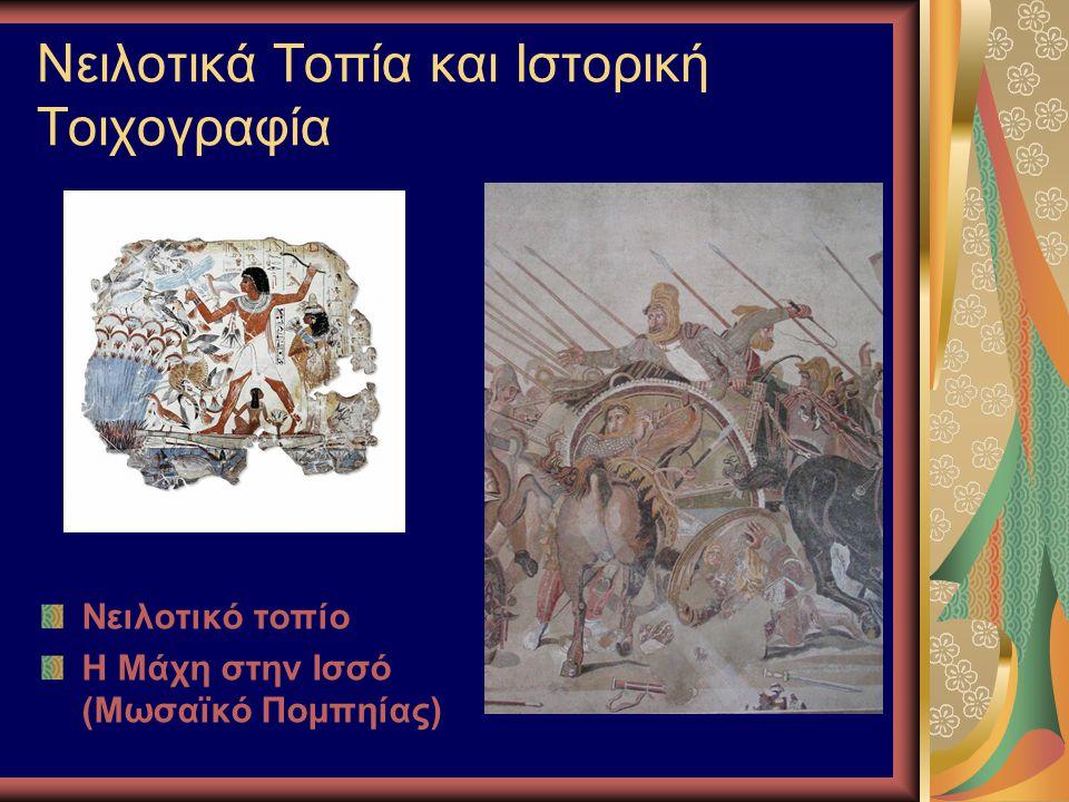 Νειλοτικά Τοπία και Ιστορική Τοιχογραφία Νειλοτικό τοπίο Η Μάχη στην Ισσό (Μωσαϊκό Πομπηίας)
