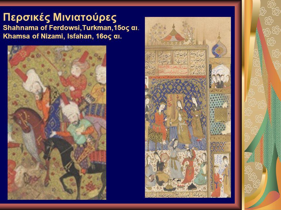 Περσικές Μινιατούρες Shahnama of Ferdowsi,Turkman,15ος αι. Khamsa of Nizami, Isfahan, 16ος αι.