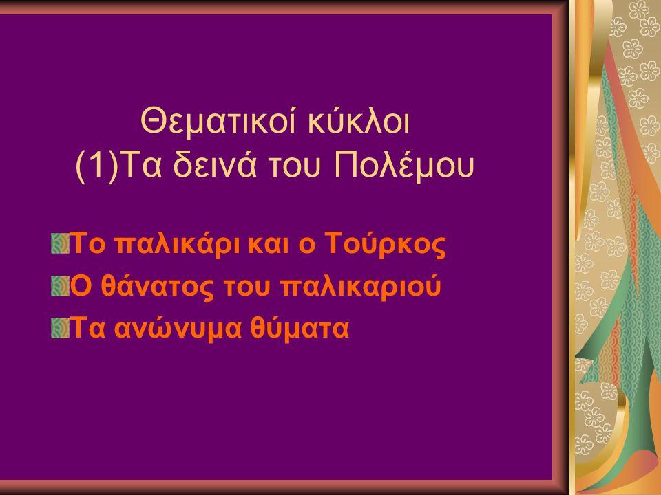 Θεματικοί κύκλοι (1)Τα δεινά του Πολέμου Το παλικάρι και ο Τούρκος Ο θάνατος του παλικαριού Τα ανώνυμα θύματα