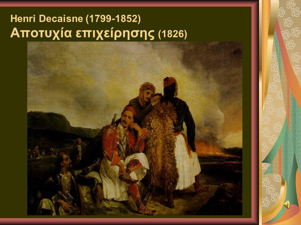 Henri Decaisne (1799-1852) Αποτυχία επιχείρησης (1826)