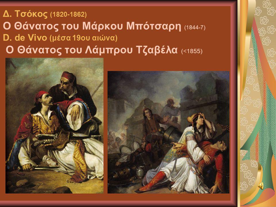 Δ.Τσόκος (1820-1862) Ο Θάνατος του Μάρκου Μπότσαρη (1844-7) D.