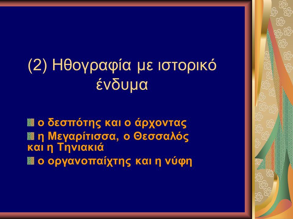 (2) Ηθογραφία με ιστορικό ένδυμα ο δεσπότης και ο άρχοντας η Μεγαρίτισσα, ο Θεσσαλός και η Τηνιακιά ο οργανοπαίχτης και η νύφη