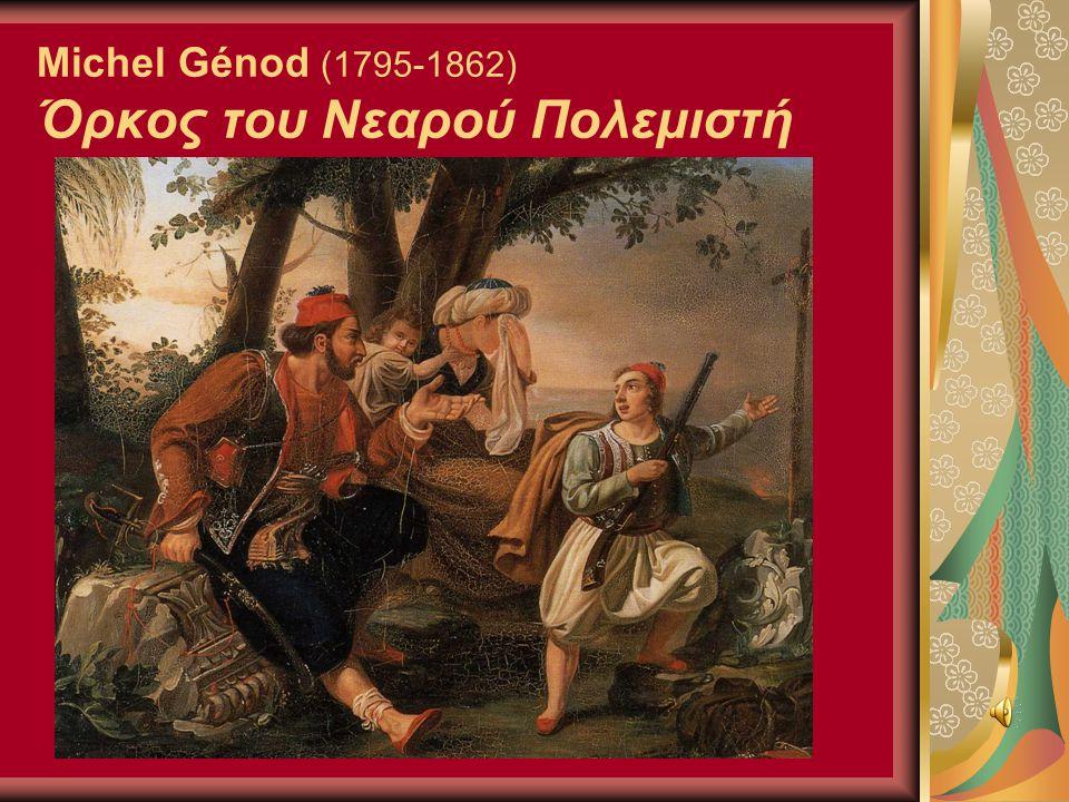 Michel Génod (1795-1862) Όρκος του Νεαρού Πολεμιστή