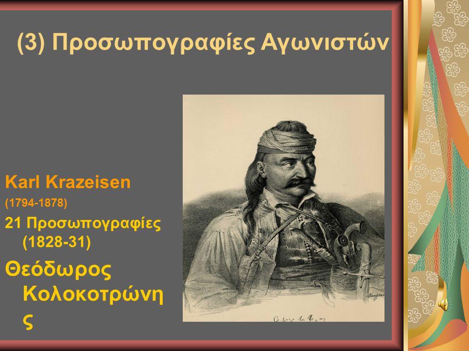 (3) Προσωπογραφίες Αγωνιστών Karl Krazeisen (1794-1878) 21 Προσωπογραφίες (1828-31) Θεόδωρος Κολοκοτρώνη ς