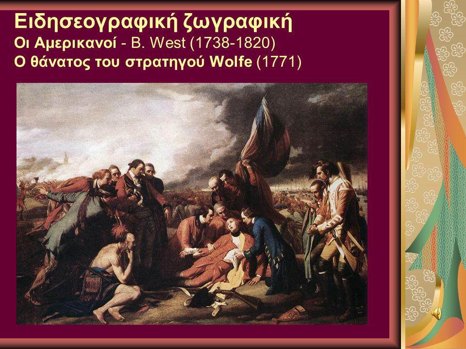Ειδησεογραφική ζωγραφική Οι Αμερικανοί - B. West (1738-1820) O θάνατος του στρατηγού Wolfe (1771)