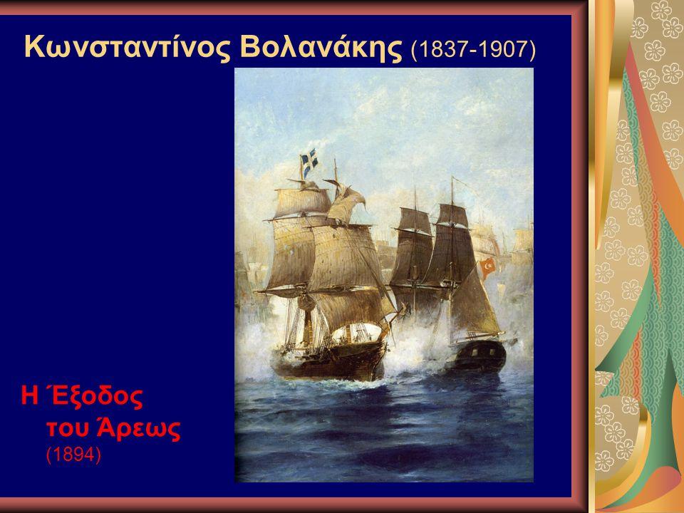 Κωνσταντίνος Βολανάκης (1837-1907) Η Έξοδος του Άρεως (1894)
