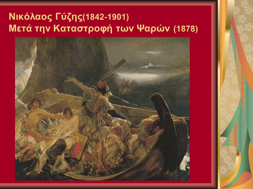Νικόλαος Γύζης (1842-1901) Μετά την Καταστροφή των Ψαρών (1878)