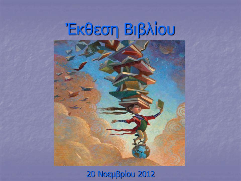 Μια μέρα η κυρία Σταμάτη μάς ανακοίνωσε ότι το τμήμα μας θα πραγματοποιήσει μία Έκθεση Βιβλίου αφιερωμένη στο Νικηφόρο Βρεττάκο.