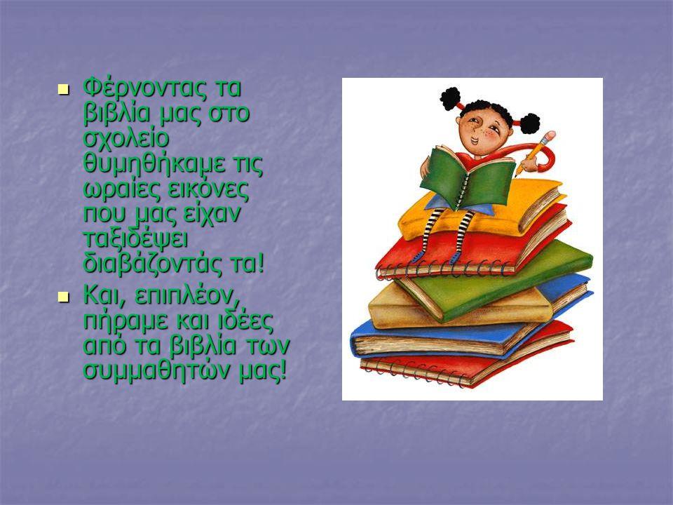Φέρνοντας τα βιβλία μας στο σχολείο θυμηθήκαμε τις ωραίες εικόνες που μας είχαν ταξιδέψει διαβάζοντάς τα! Φέρνοντας τα βιβλία μας στο σχολείο θυμηθήκα