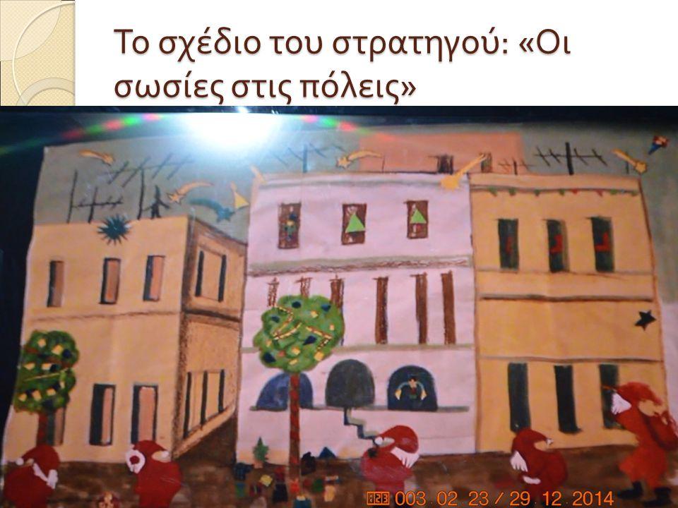 Το σχέδιο του στρατηγού : « Οι σωσίες στις πόλεις »