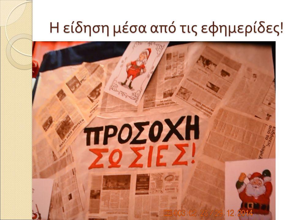 Η είδηση μέσα από τις εφημερίδες !