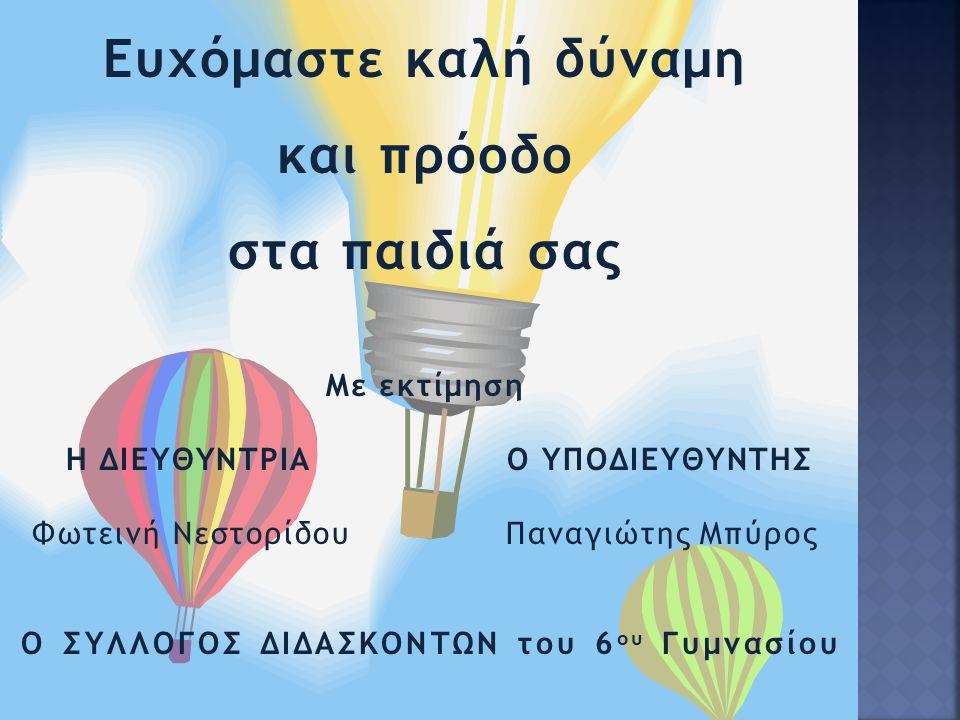Ευχόμαστε καλή δύναμη και πρόοδο στα παιδιά σας Με εκτίμηση Η ΔΙΕΥΘΥΝΤΡΙΑΟ ΥΠΟΔΙΕΥΘΥΝΤΗΣ Φωτεινή ΝεστορίδουΠαναγιώτης Μπύρος Ο ΣΥΛΛΟΓΟΣ ΔΙΔΑΣΚΟΝΤΩΝ το