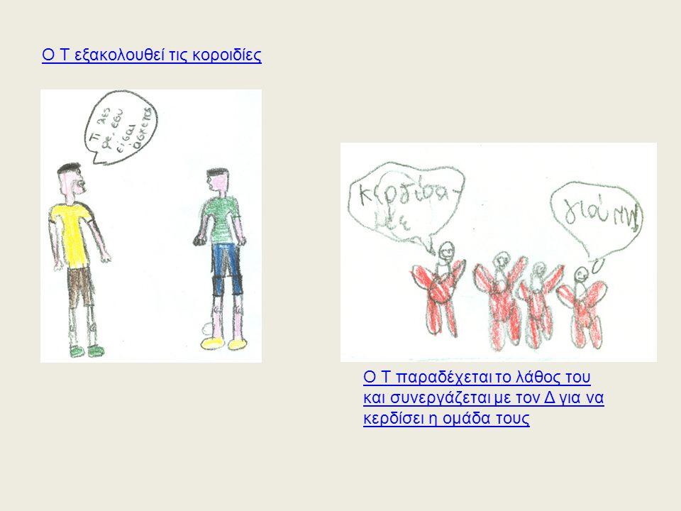Ο Τ εξακολουθεί τις κοροιδίες Ο Τ παραδέχεται το λάθος του και συνεργάζεται με τον Δ για να κερδίσει η ομάδα τους