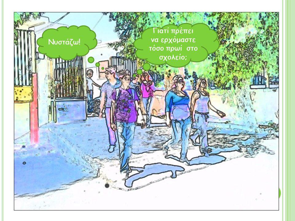 Κάνε τη ζωή σου comic «Μια μέρα στο σχολείο» Εργασία στο μάθημα της πληροφορικής Σχολικό έτος : 2009 - 2010