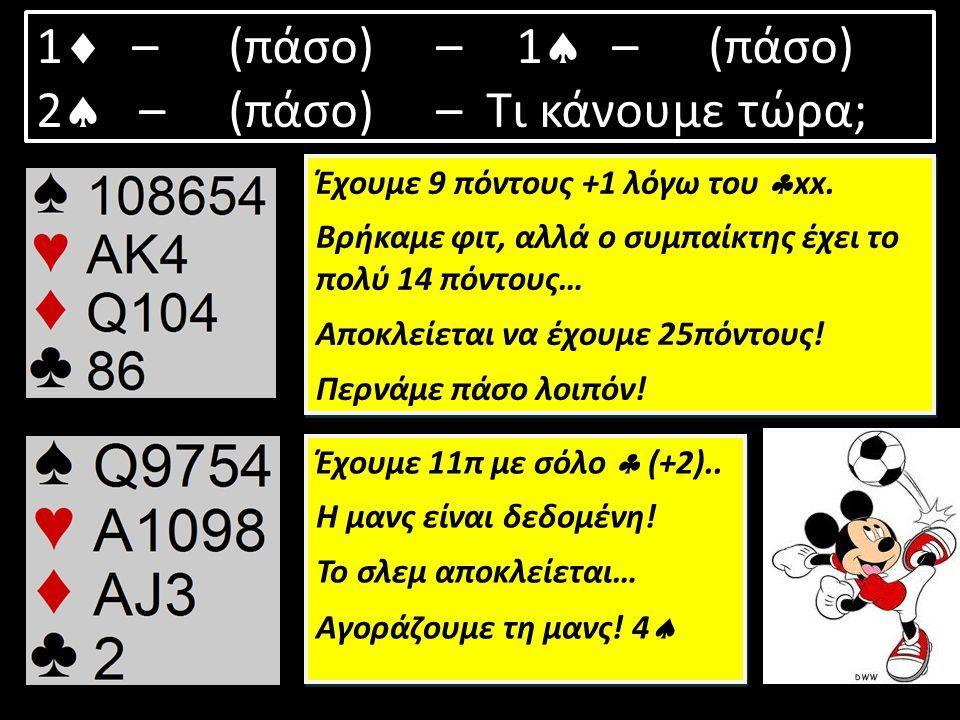 1  –(πάσο) – 1  – (πάσο) 2  –(πάσο) – Τι κάνουμε τώρα; Έχουμε 10 πόντους +1 λόγω του  xx, 11π Αν ο συμπαίκτης έχει 14π, έχουμε μανς… Πόσους πόντους όμως έχει ο συμπαίκτης; Για να μην αγοράσουμε στην τύχη, καλύτερα να τον ρωτήσουμε!.
