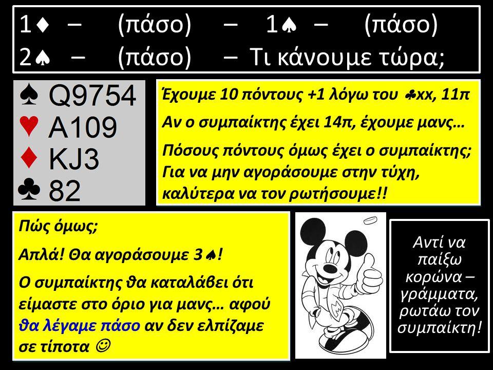 1  –(πάσο) – 1 – (πάσο) 3 –(πάσο) – Τι κάνουμε τώρα; Έχουμε 7 πόντους +2 λόγω του  x, 9π Ο συμπαίκτης έδειξε 15-17, δηλαδή Μ.Ο.