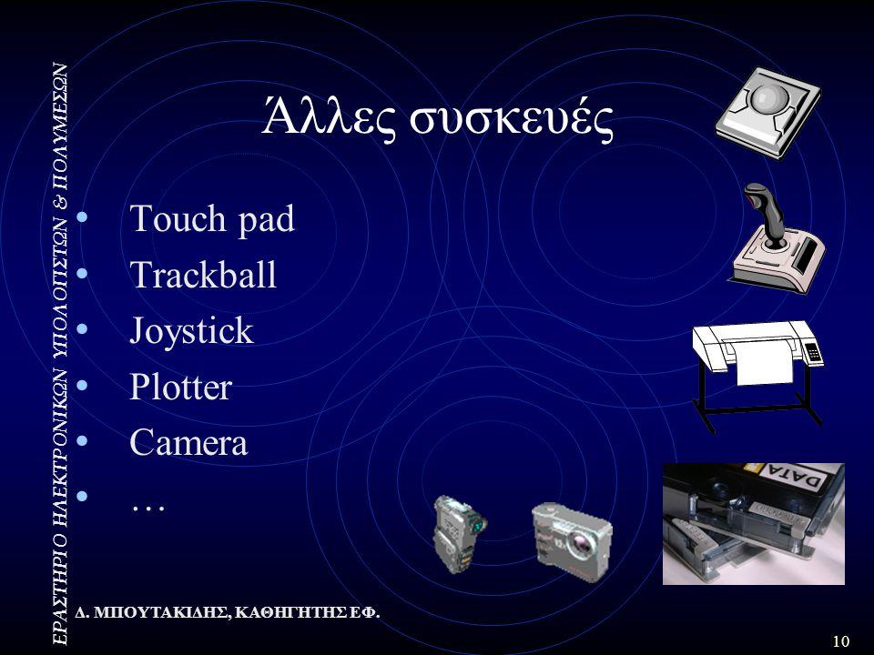ΕΡΑΣΤΗΡΙΟ ΗΛΕΚΤΡΟΝΙΚΩΝ ΥΠΟΛΟΓΙΣΤΩΝ & ΠΟΛΥΜΕΣΩΝ 10 Δ. ΜΠΟΥΤΑΚΙΔΗΣ, ΚΑΘΗΓΗΤΗΣ ΕΦ. Άλλες συσκευές Touch pad Trackball Joystick Plotter Camera …