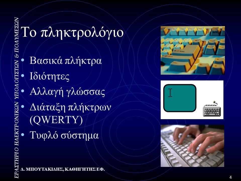 ΕΡΑΣΤΗΡΙΟ ΗΛΕΚΤΡΟΝΙΚΩΝ ΥΠΟΛΟΓΙΣΤΩΝ & ΠΟΛΥΜΕΣΩΝ 4 Δ. ΜΠΟΥΤΑΚΙΔΗΣ, ΚΑΘΗΓΗΤΗΣ ΕΦ. Το πληκτρολόγιο Βασικά πλήκτρα Ιδιότητες Αλλαγή γλώσσας Διάταξη πλήκτρω