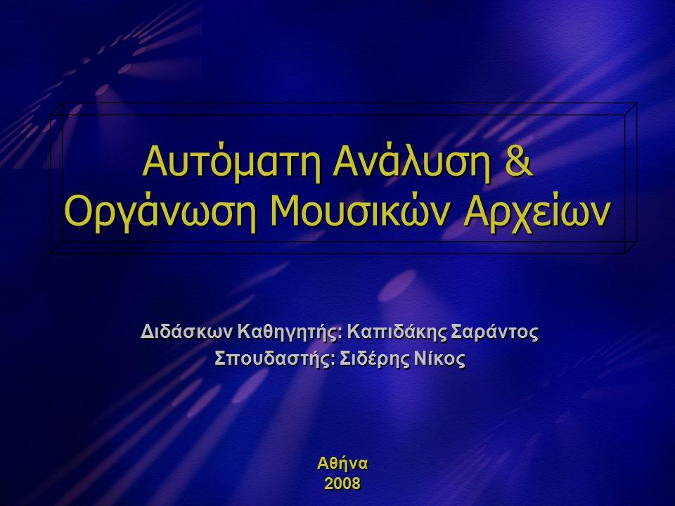 Αυτόματη Ανάλυση & Οργάνωση Μουσικών Αρχείων Διδάσκων Καθηγητής: Καπιδάκης Σαράντος Σπουδαστής: Σιδέρης Νίκος Αθήνα2008