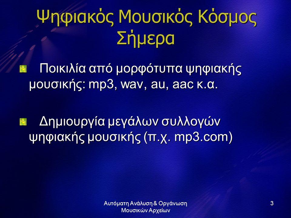 Αυτόματη Ανάλυση & Οργάνωση Μουσικών Αρχείων 14 Πειράματα στο SOMeJukeBox Χρησιμοποιήθηκαν 230 μουσικά κομμάτια Υπήρξαν κάποιες «αστοχίες» Ως επί το πλείστον τα πειράματα ήταν επιτυχή