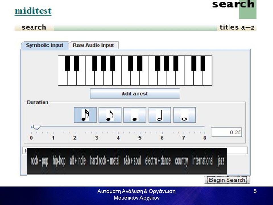 Αυτόματη Ανάλυση & Οργάνωση Μουσικών Αρχείων 5 Ψηφιακές Συλλογές Μουσικών Αρχείων Ανάκτηση Μουσικών Αρχείων 1.Έρευνα μέσω μεταδεδομένων (π.χ.