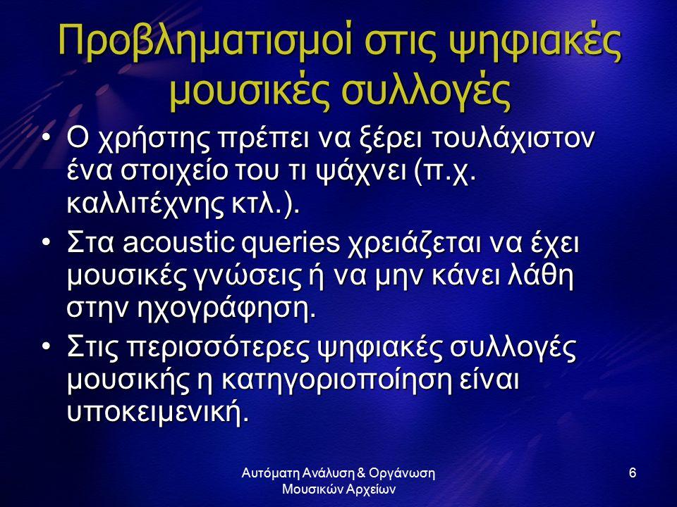 Αυτόματη Ανάλυση & Οργάνωση Μουσικών Αρχείων 7 Όλες οι παραπάνω μέθοδοι έχουν κάποια μειονεκτήματα, που ίσως μπορεί να εξαλείψει η αυτόματη οργάνωση & ανάλυση των μουσικών αρχείων.